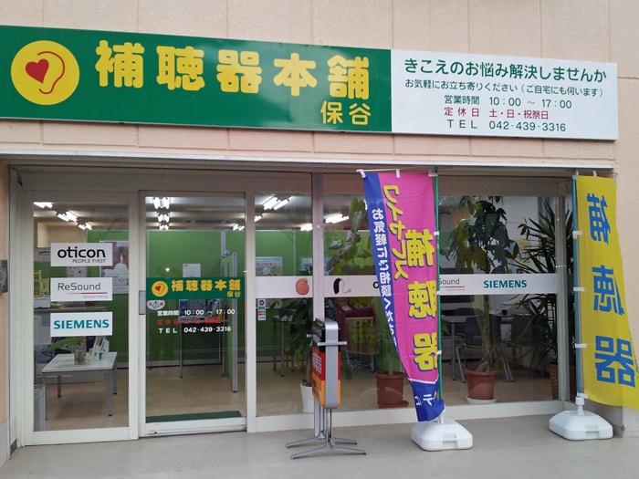東京都西東京市の「補聴器本舗保谷」では店舗販売スタッフ(店長候補)を募集中です。