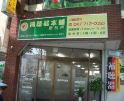 千葉県松戸市の「補聴器本舗 新松戸店」では販売スタッフ(店長候補)を募集しています。